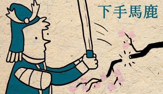 samurai2_2